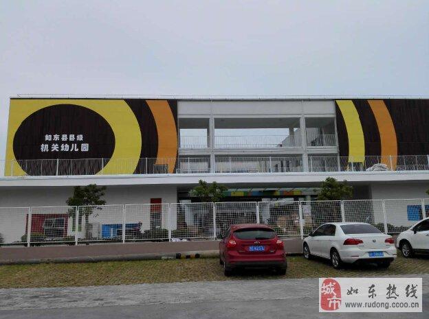 如东县级机关幼儿园:8月20日在装修,9月1日能