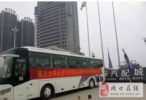 本次第十二届中国(临沂)汽车用品交易会