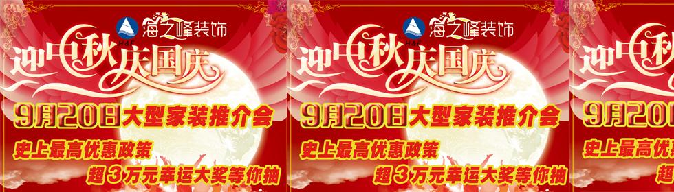 9月20日海之峰大型家装推介会超3万元大奖免费抽