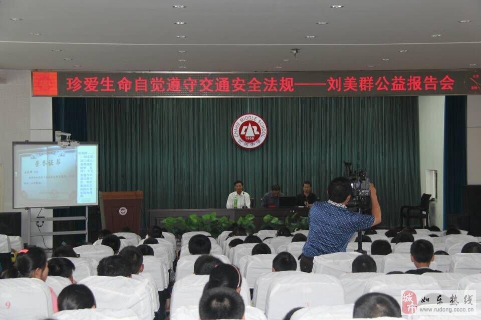 14号下午三点半钟,刘美群在如东县岔河中学作交通安全