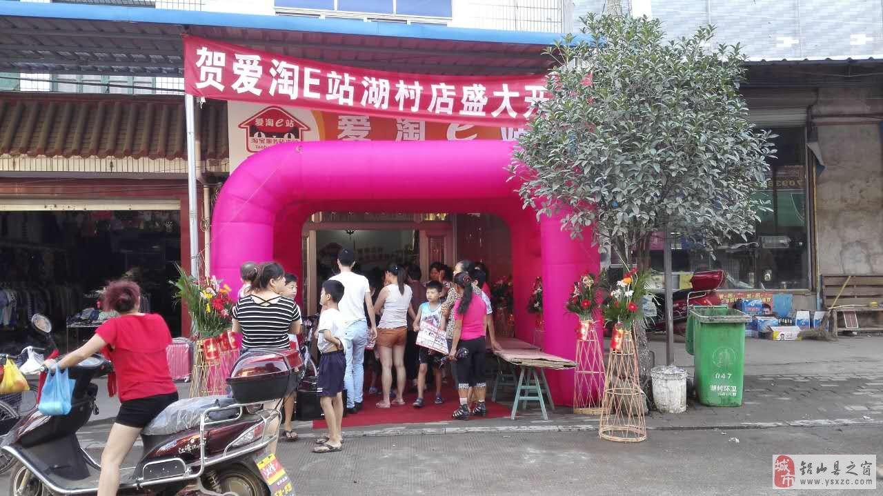 """""""爱淘e站""""折扣店"""