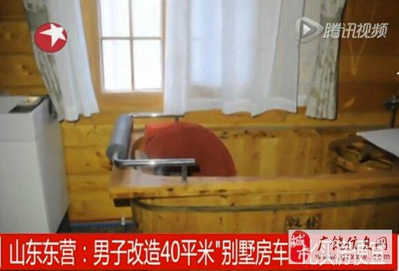 东营男子花费近10万改造40平米别墅房车