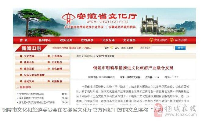 """争夺枞阳:区划调整未明铜陵已替邻县做规划,安庆""""不服"""""""