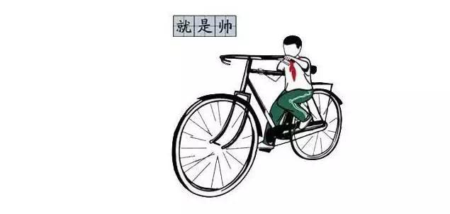 当年骑个大梁自行车,就是帅啊!