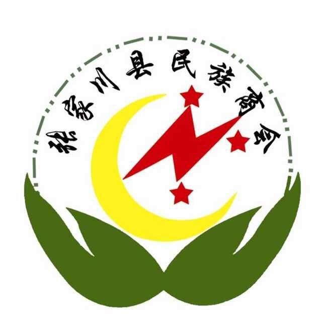 张家川民族商会