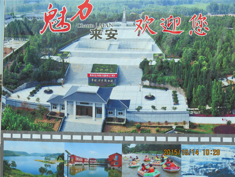 滁州市推薦本地風景旅游——來安的美麗風景