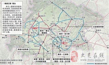 重庆将建都市圈环线城际铁路 5年打通成渝城市群