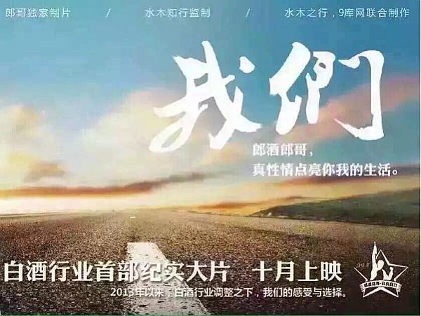 【南京在线】白酒行业首部纪实大片《我们》南京首映