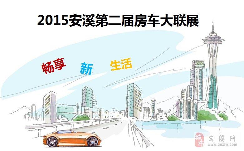 """2015安溪第二届""""畅享新生活""""房车展"""