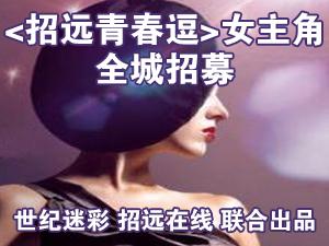 <招远青春逗>女主角投票评选
