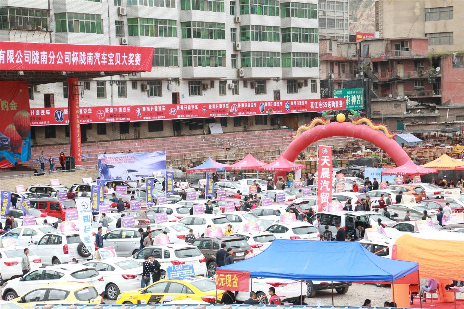 2015中国陇南婚房车博览会暨陇南都市网万人汽车团购会
