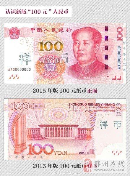 九图让你轻松识别新版人民币
