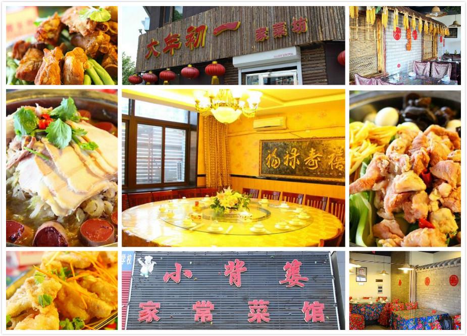 白城中餐馆――小编为大家推荐几家好吃适合聚会的好餐馆