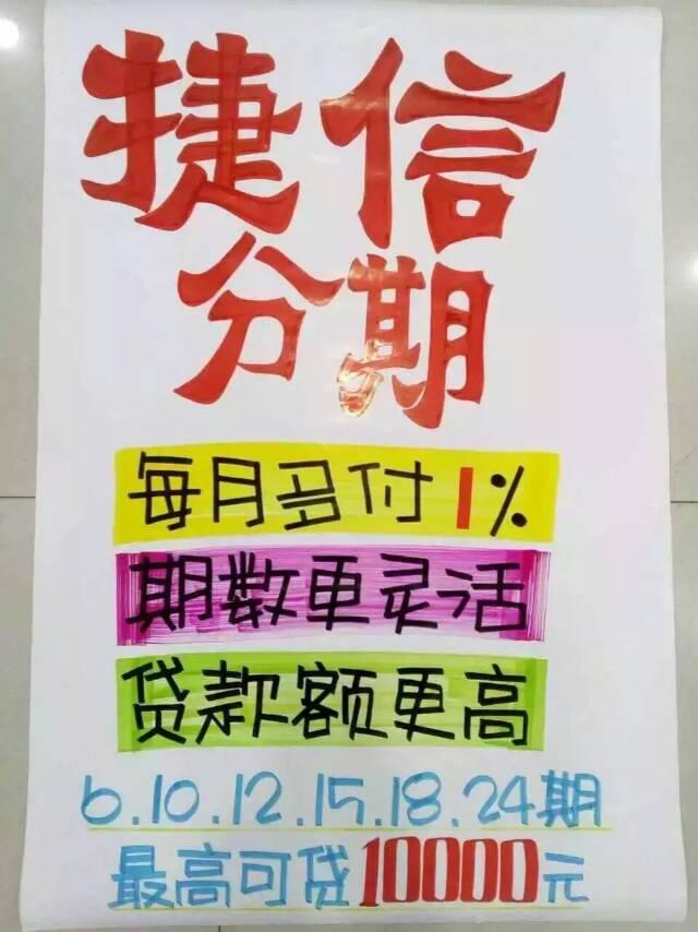 捷信手绘宣传海报