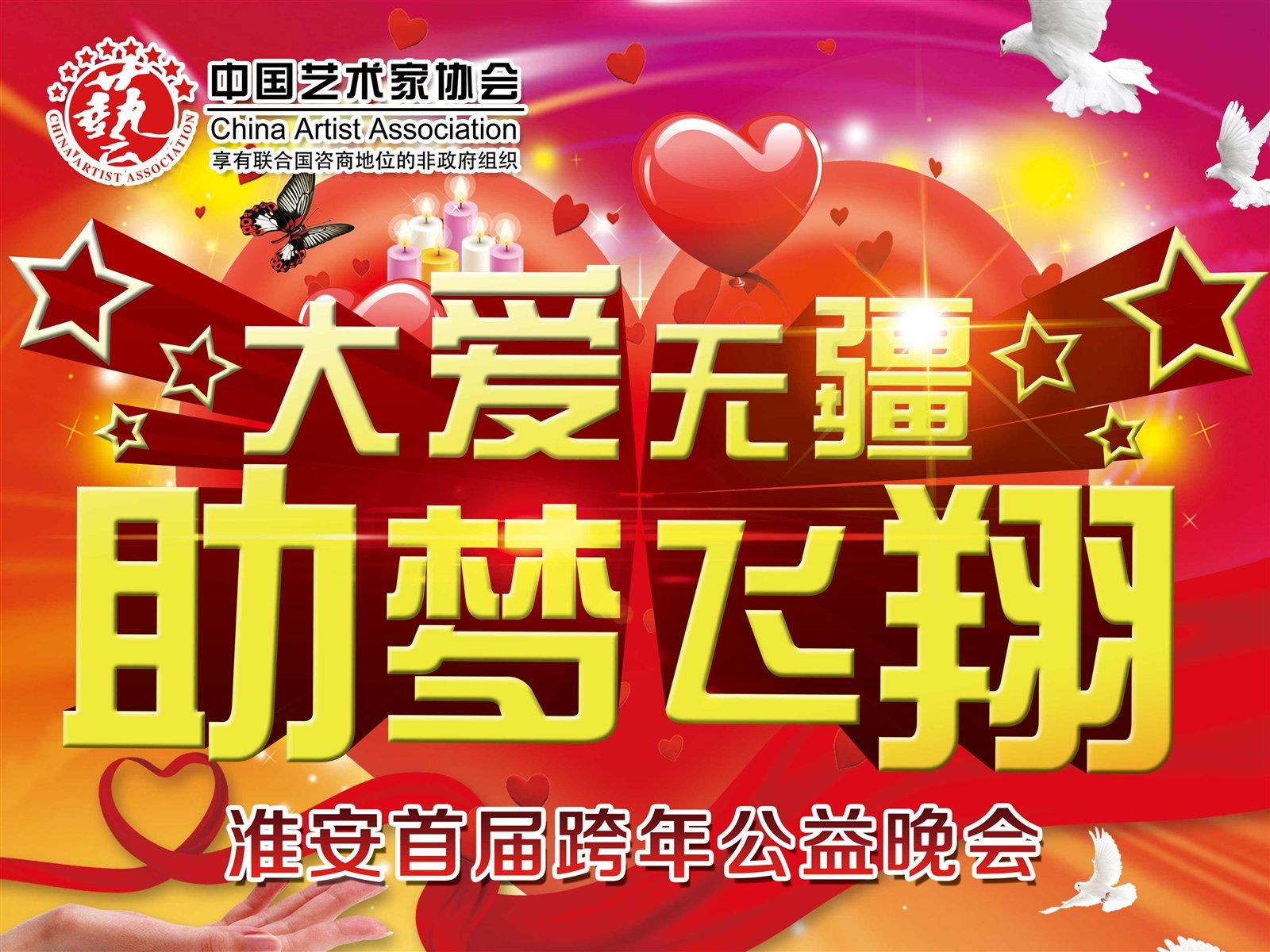 """""""大爱无疆,助梦飞翔""""淮安市首届跨年公益晚会"""