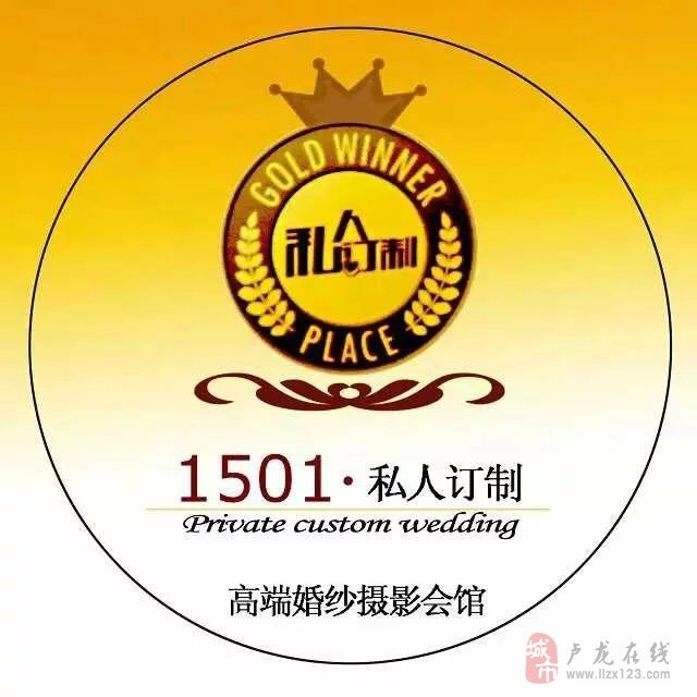 1501・私人订制高端婚纱摄影工作室