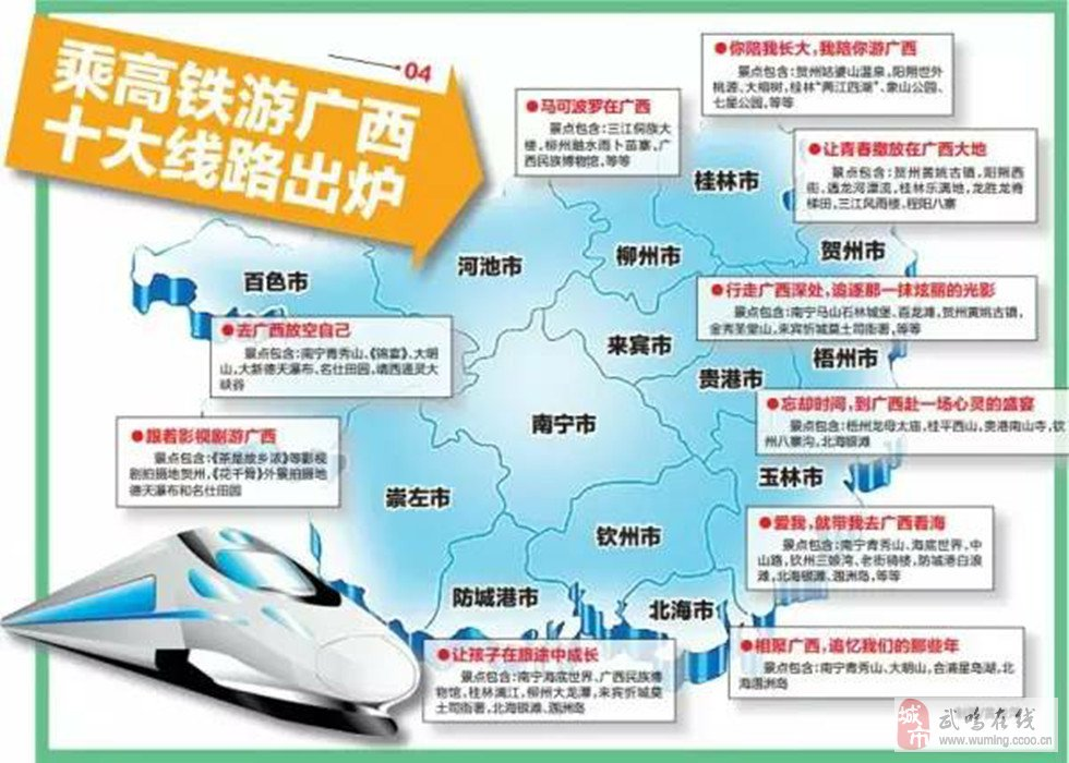 乘高铁游广西十大旅游线路出炉 大明山等榜上有名