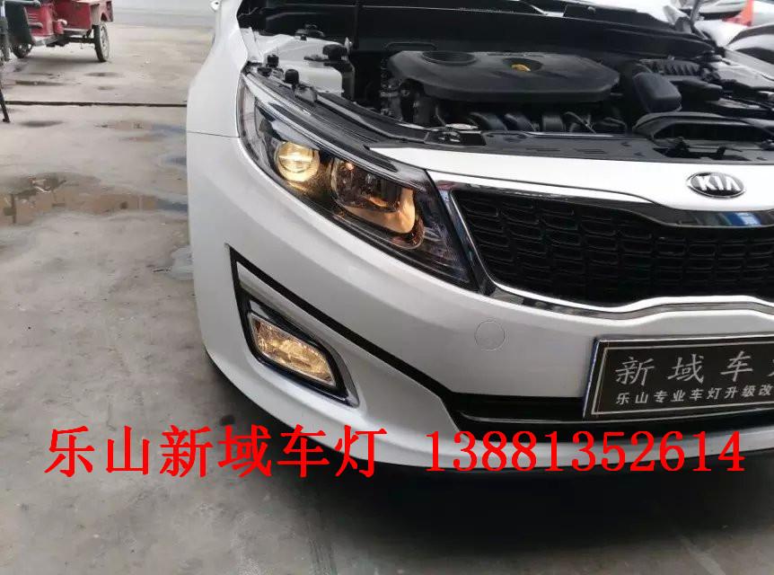 乐山新域车灯起亚K5透镜升级小系Q5欧司朗改装