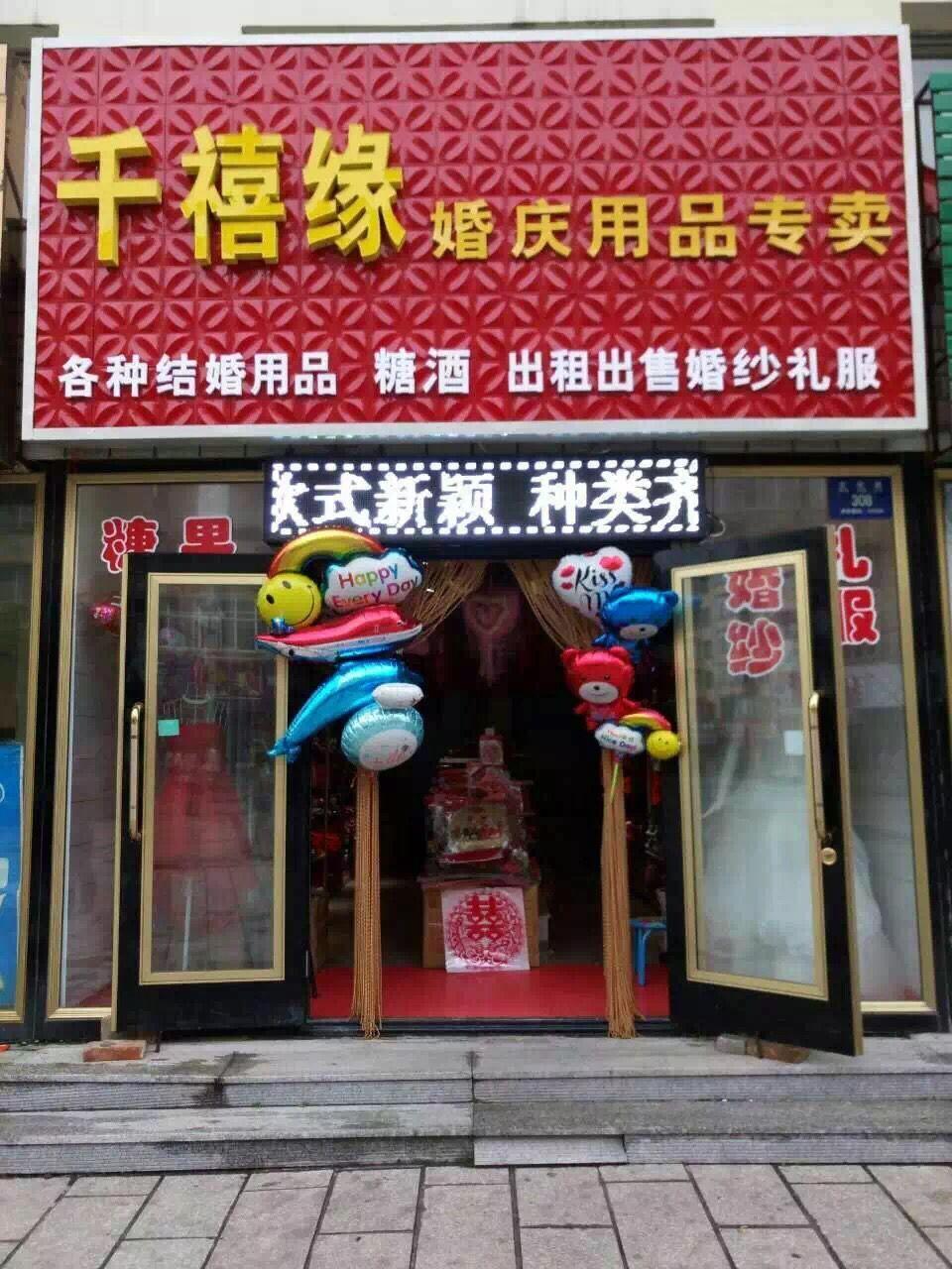 【千禧缘婚庆】一站式服务不用东奔西跑