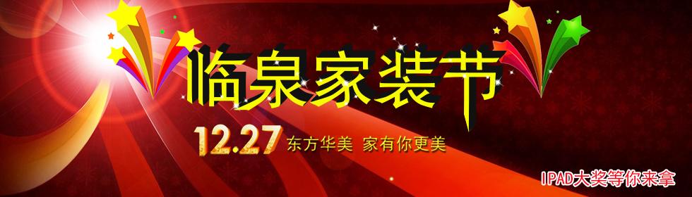 12.27 临泉家装节 聚惠来袭
