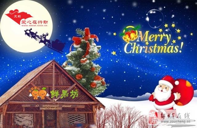 """""""全城征集有爱的圣诞老人""""文莉爱心团队圣诞公益活动"""