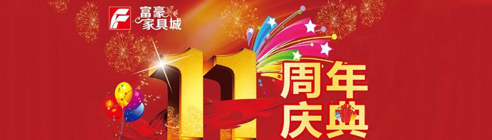 富豪家具城11周年庆典――大型厂家直销推广会