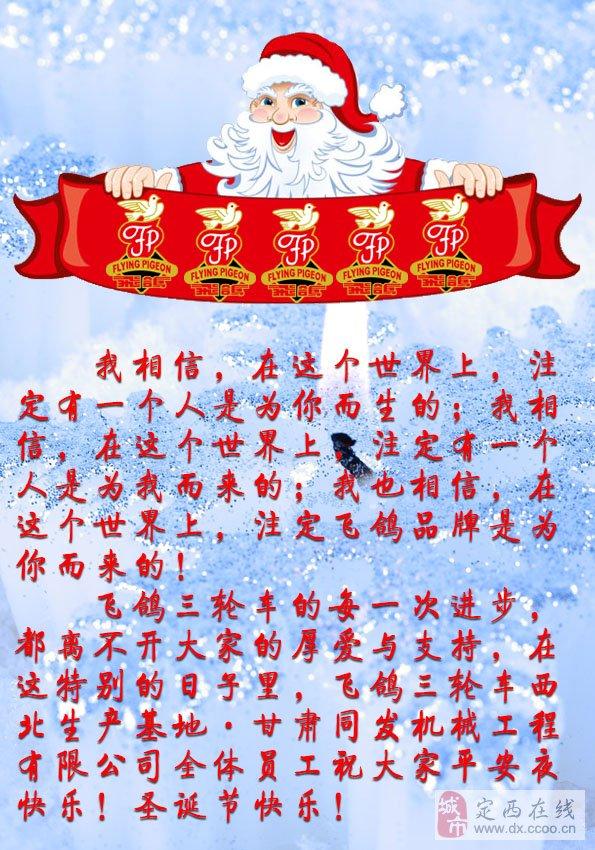 飞鸽三轮车西北生产基地 全体员工:祝大家圣诞节快乐!!!