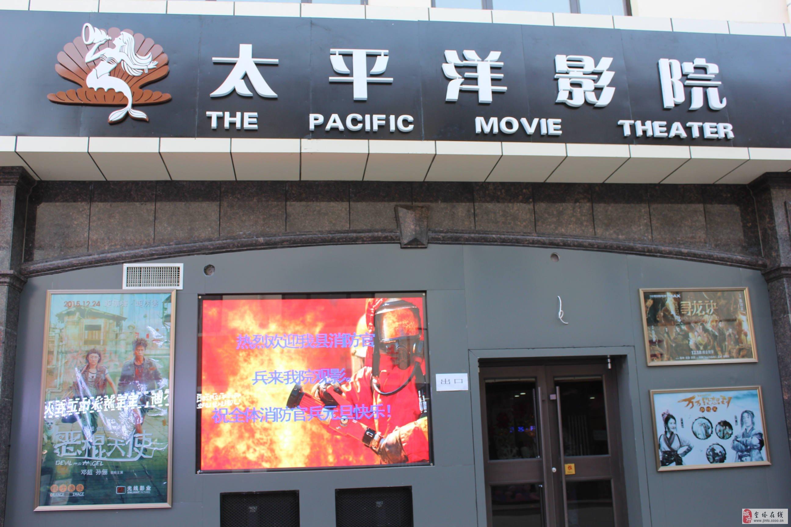 岛电影院先锋_太平洋电影院加盟有什么条件