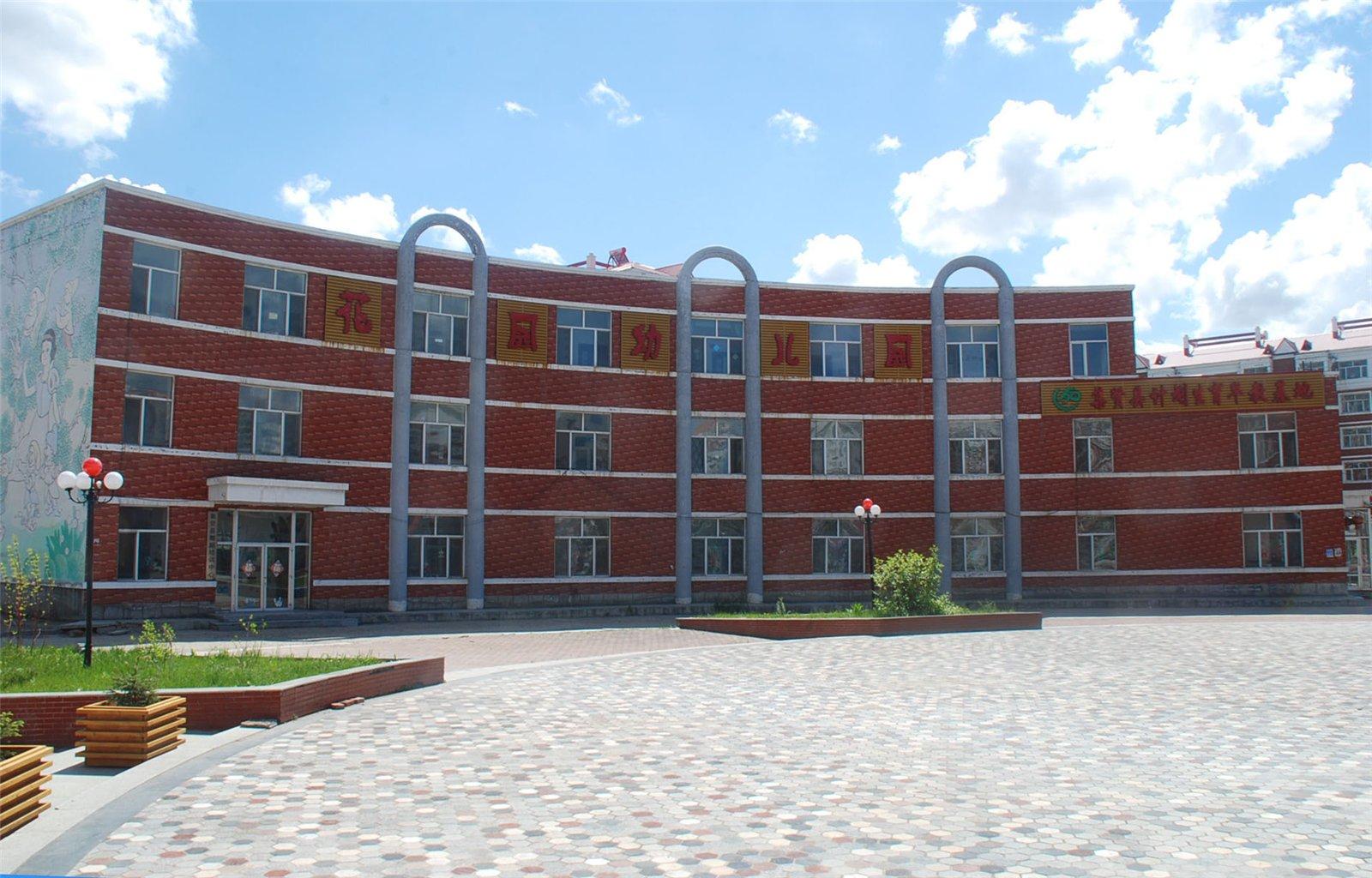 集贤县花园幼儿园位于集贤县福利镇花园现代城