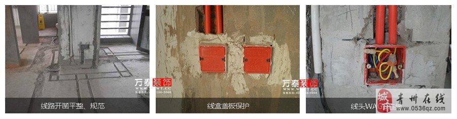 万泰装饰家装顾问小吕推荐您――盘点电路改造常见误区