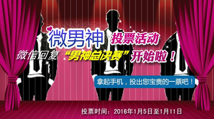 2015隆昌首届【男神】评选大赛总决赛