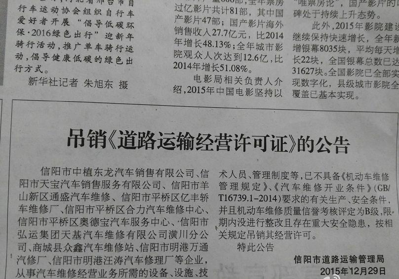 10家信阳汽车销售及维修企业被吊销《道路运输经营许可证》