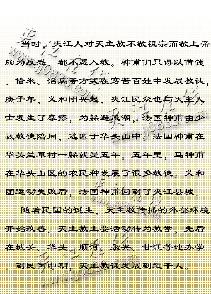 夹江稽古揽胜之夹江天主教与教堂