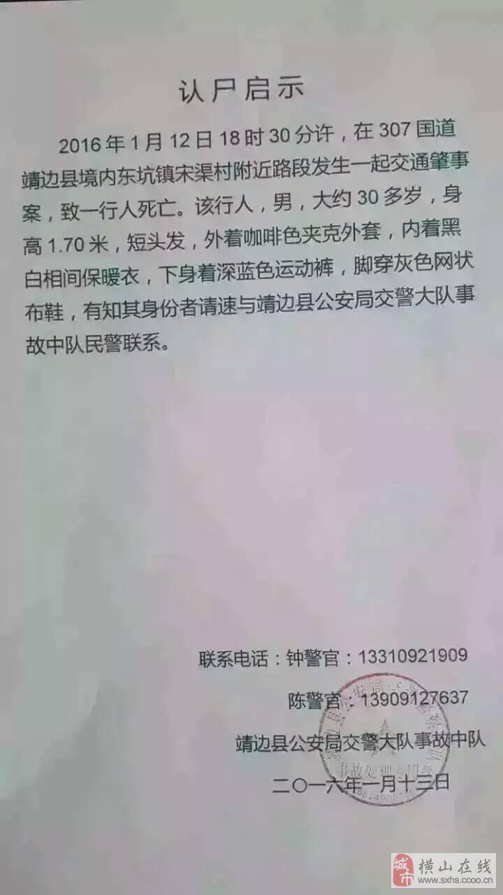 【认尸启事】靖边东坑镇附近发生交通肇事,致一人死亡