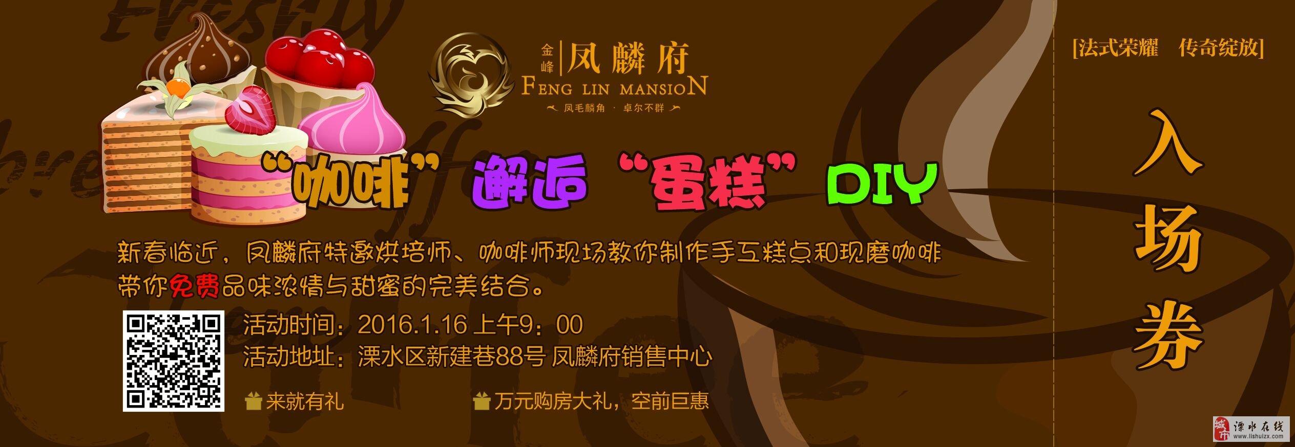 1月16日上午9:00,溧水金峰・凤麟府邀您共品咖啡蛋糕