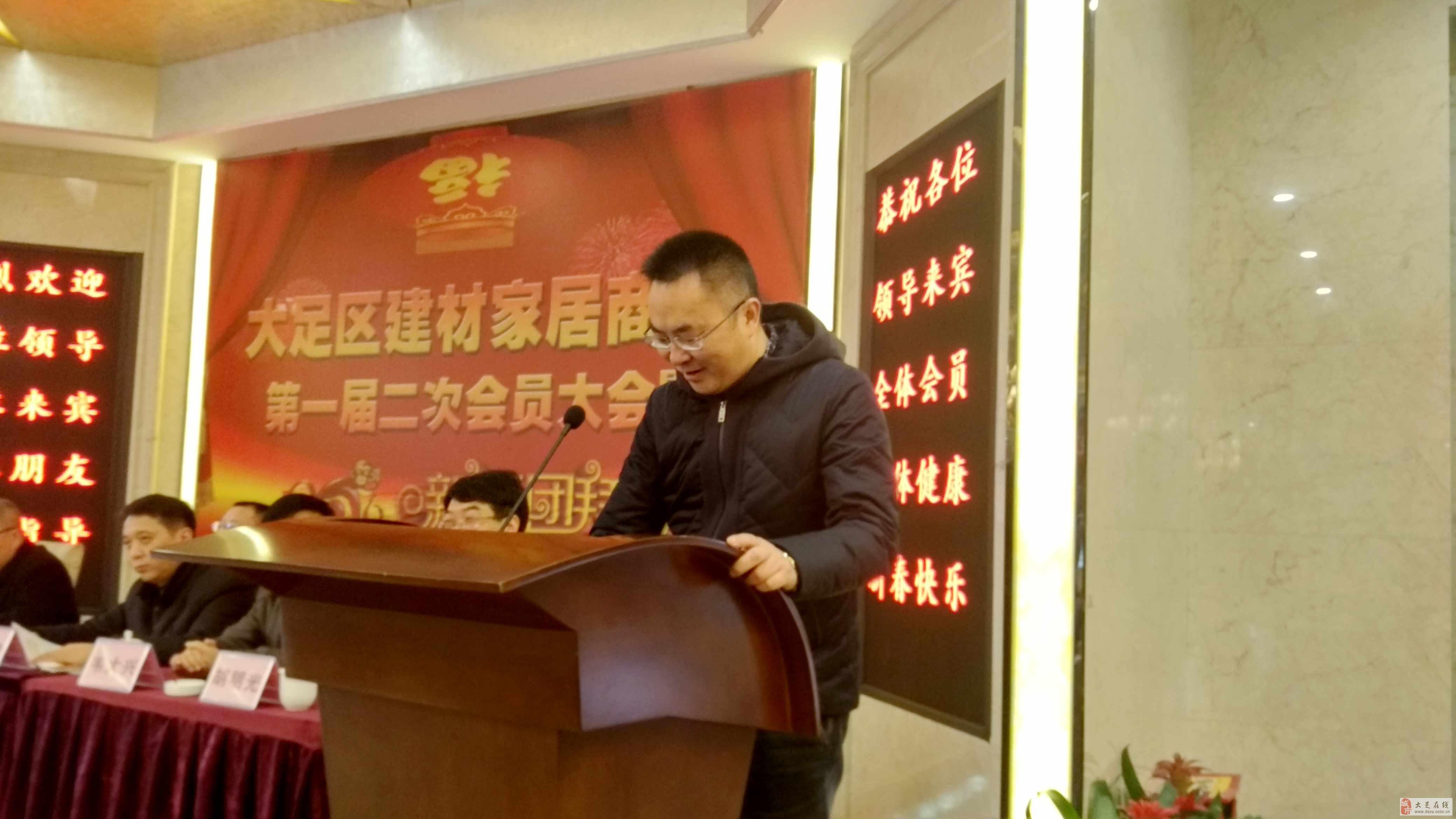 大足建材家居商会会员大会在吉润祥酒店举行