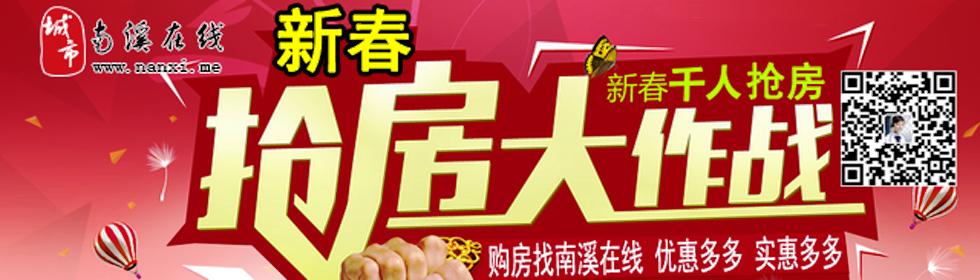2016新春抢房节,火热报名中