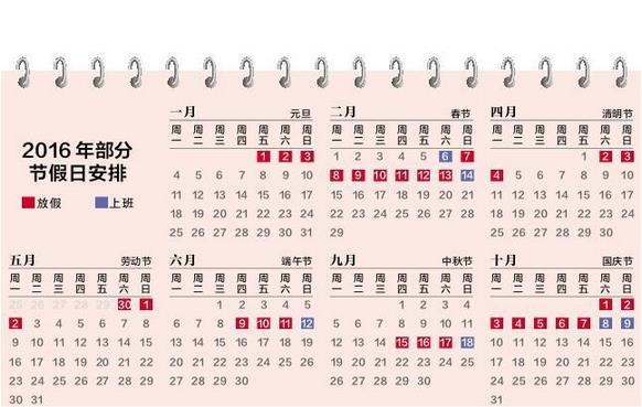 新年新休日,2016年部分节假日安排的通知已经出炉!