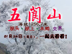安溪要下雪了?! 一起去五阆山看看~~~