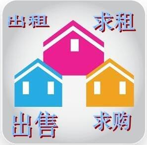 最新房屋求租,出租,求购,出售专贴