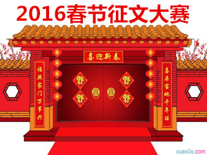 """2016""""阳明文化杯""""""""我们的节日 ―春节主题征文大赛"""