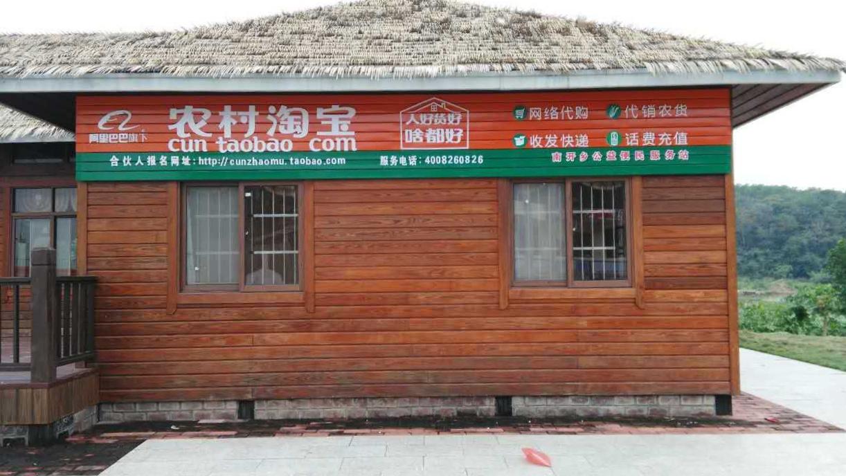 白沙首家农村淘宝益民服务站-南开村淘点已经装修