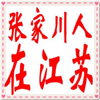 张家川人在江苏