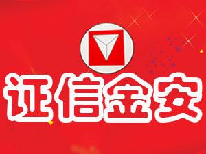 证信金安全新商业生态惠民工程夹江县推广咨询服务中心