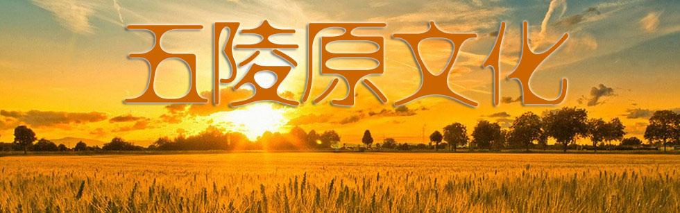 五陵原文化封面