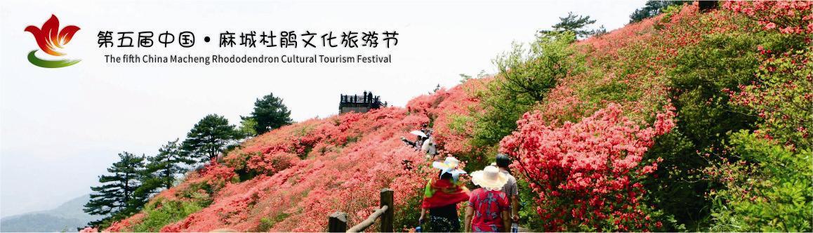 第五届中国·麻城杜鹃文化旅游节