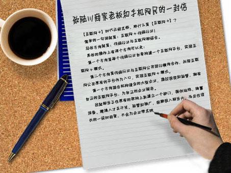 致陆川商家老板和手机网民的一封信