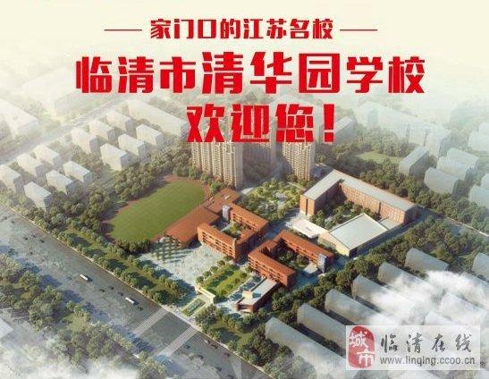 家门口的江苏名校――临清市清华园学校