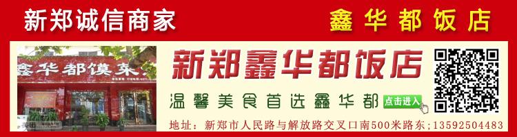 新郑鑫华都饭店