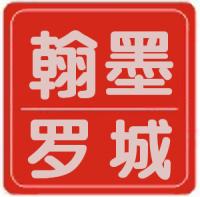 翰墨�_城